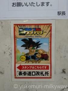 ドラゴンボールスタンプラリー 原宿駅ポスター