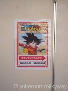 ドラゴンボールスタンプラリー 東中野駅ポスター