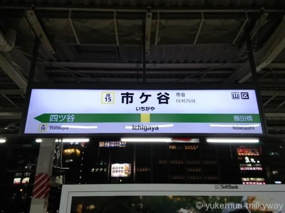 市ケ谷駅JR中央線下り駅名標