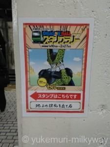 ドラゴンボールスタンプラリ- 市ケ谷駅ポスター