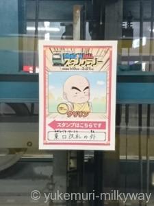 ドラゴンボールスタンプラリ- 飯田橋駅ポスター