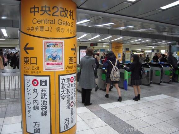 池袋駅JR中央2改札