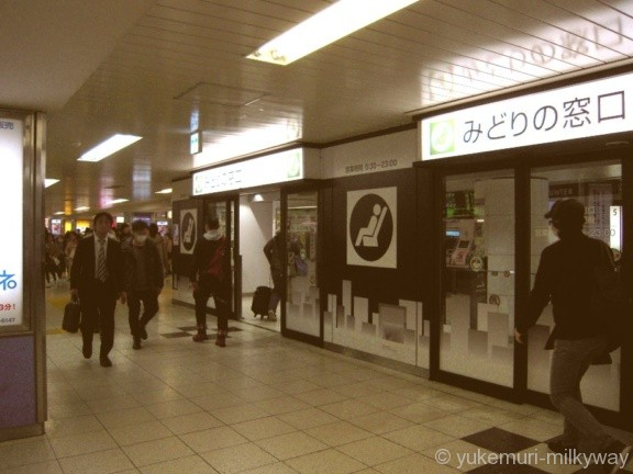 池袋駅中央通路みどりの窓口