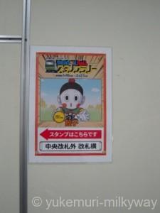 ドラゴンボールスタンプラリー 蒲田駅ポスター