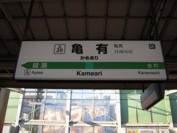 亀有駅上り駅名標