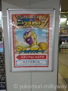 ドラゴンボールスタンプラリ- 金町駅ポスター