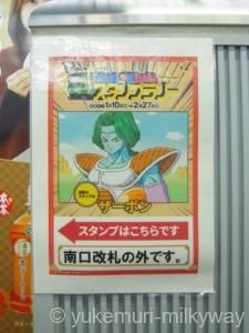 ドラゴンボールスタンプラリー 神田駅ポスター