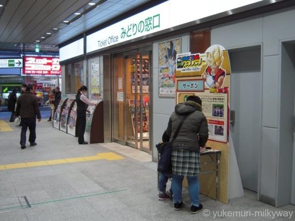 神田駅JR南口みどりの窓口