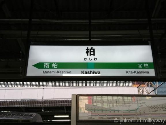 柏駅JR常磐線各駅停車上り1番ホーム駅名標