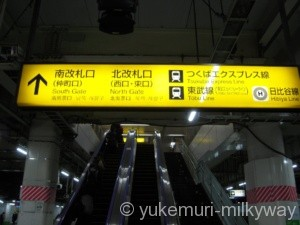 北千住駅JR2・3番ホーム階段案内