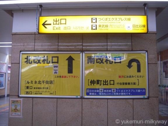 北千住駅JR出口案内