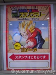 ドラゴンボールスタンプラリー 高円寺駅ポスター