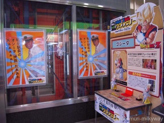 ドラゴンボールスタンプラリー 高円寺駅スタンプ台周辺