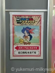 ドラゴンボールスタンプラリ- 駒込駅ポスター