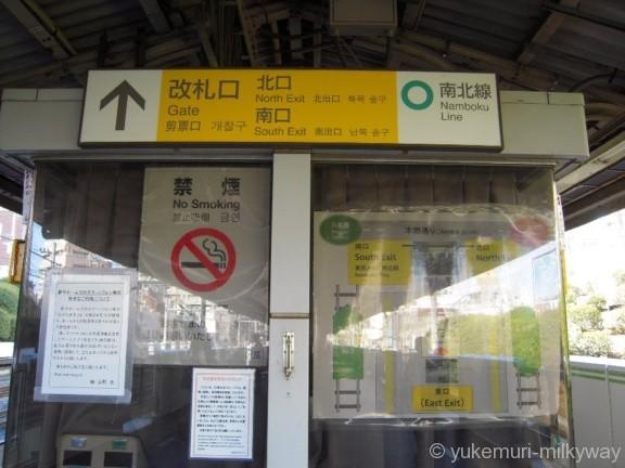 駒込駅JRホーム北口・南口看板