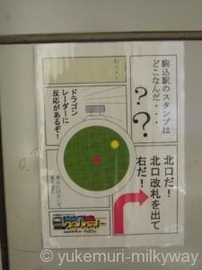 ドラゴンボールスタンプラリ- 駒込駅スタンプ台案内ポスター