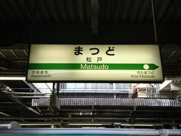 松戸駅JR4番ホーム駅名標