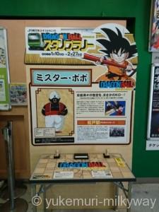 ドラゴンボールスタンプラリー 松戸駅スタンプ台
