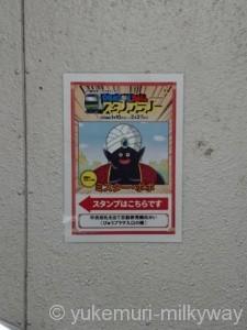 ドラゴンボールスタンプラリー 松戸駅ポスター