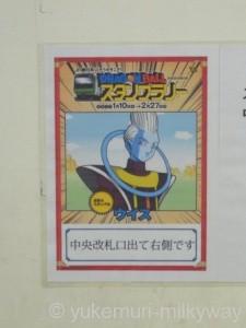 ドラゴンボールスタンプラリー 目黒駅ポスター