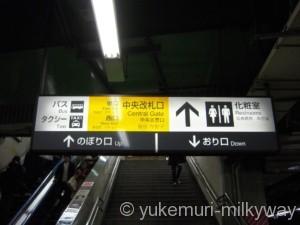 目黒駅山手線ホーム中央改札口案内