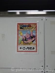 ドラゴンボールスタンプラリー 三河島駅ポスター