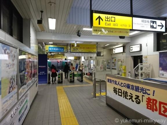 三河島駅改札