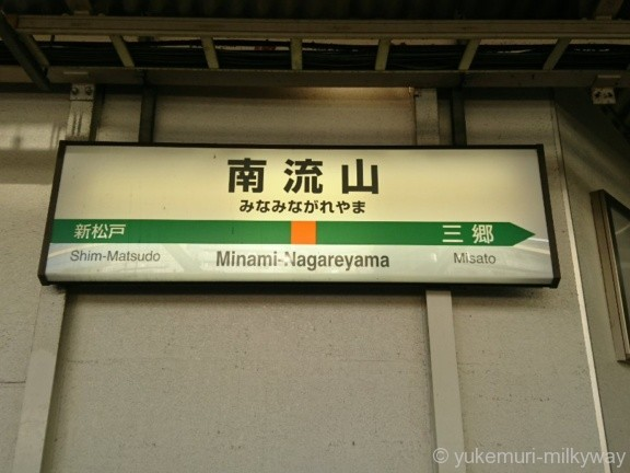 南流山駅JR武蔵野線上り2番ホーム駅名標