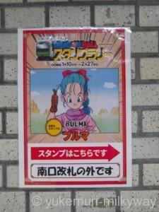 ドラゴンボールスタンプラリー 中野駅ポスター