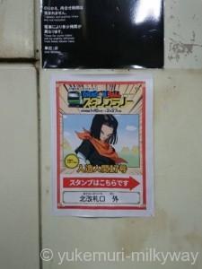 ドラゴンボールスタンプラリー 日暮里駅ポスター
