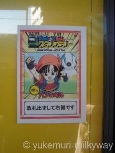 ドラゴンボールスタンプラリー 西荻窪駅ポスター