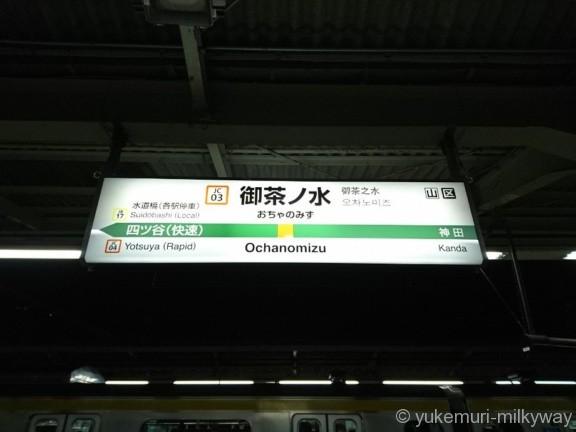 御茶ノ水駅中央線下り駅名標