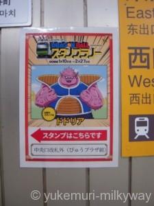 ドラゴンボールスタンプラリー 大井町駅ポスター
