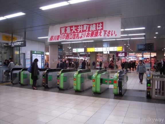 大井町駅JR中央口改札