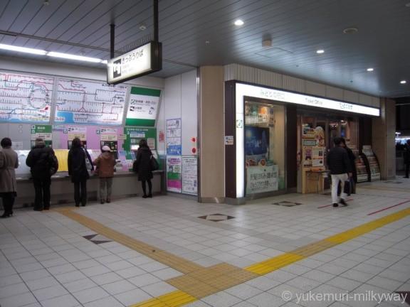 大井町駅JR中央口きっぷうりば