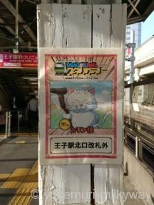 ドラゴンボールスタンプラリ- 王子駅ポスター