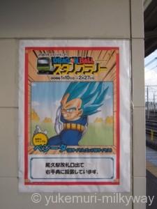ドラゴンボールスタンプラリー 尾久駅ポスター