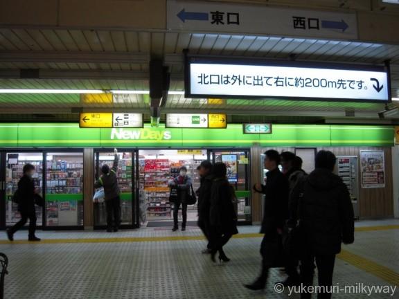 大森駅中央口コンコース