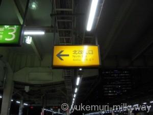 大崎駅外回り3・4番ホーム北改札口案内
