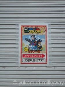 ドラゴンボールスタンプラリー 大崎駅ポスター