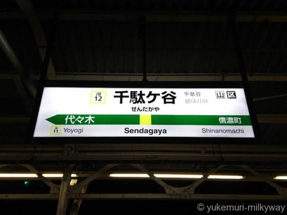 千駄ケ谷駅下り駅名標