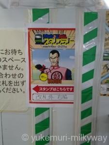 ドラゴンボールスタンプラリ- 千駄ケ谷駅ポスター