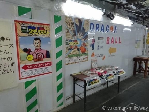 ドラゴンボールスタンプラリ- 千駄ケ谷駅ポスター周辺