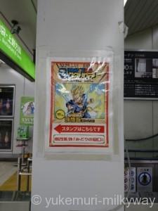 ドラゴンボールスタンプラリー 渋谷駅ポスター