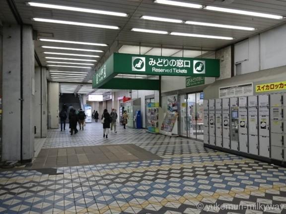 渋谷駅西口みどりの窓口