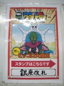 ドラゴンボールスタンプラリ- 新橋駅ポスター