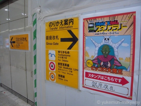 新橋駅JR銀座改札案内