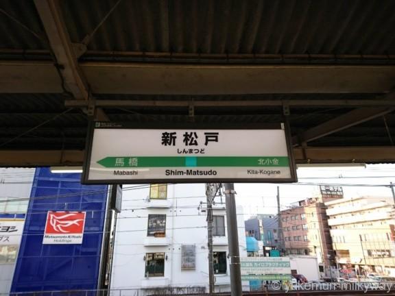 新松戸駅2番ホーム常磐線上り駅名標