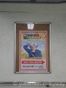 ドラゴンボールスタンプラリー 新松戸駅ポスター
