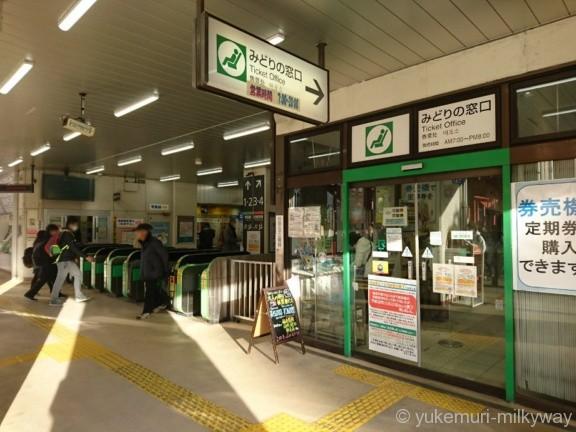 新松戸駅みどりの窓口